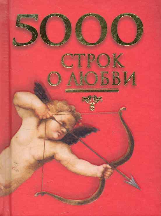 Адамчик В. (сост.) 5000 строк о любви в в адамчик сказки