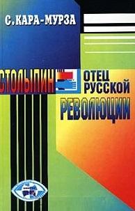 Столыпин - отец русской революции