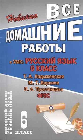 Все домашние работы к УМК Т.А. Ладыженской, М.Т. Баранова, Л.А. Тростенцовой