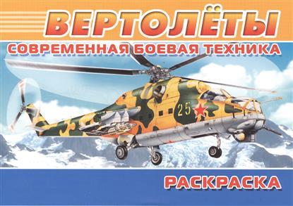 Современная боевая техника. Вертолеты