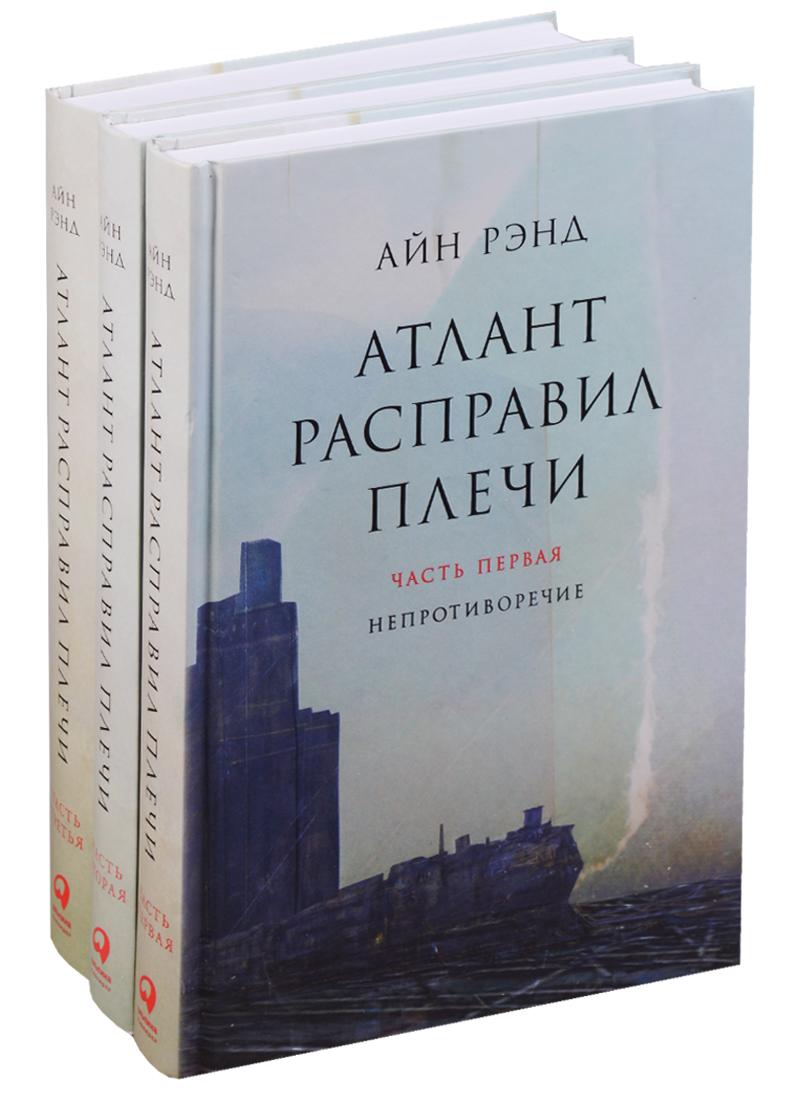 Рэнд А. Атлант расправил плечи (комплект из 3 книг) айн рэнд атлант расправил плечи краткая версия