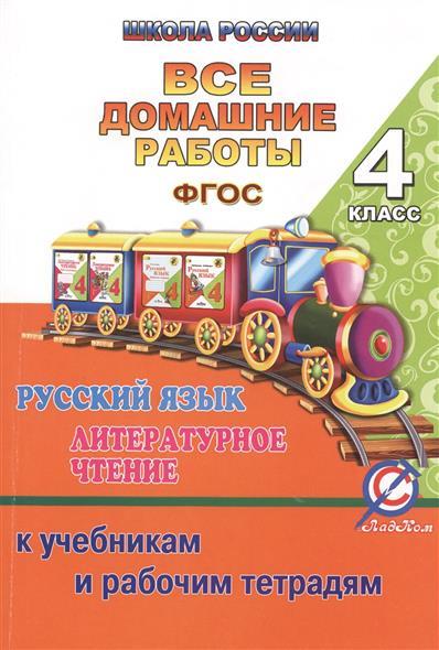 Все домашние работы по русскому языку и литературному чтению за 4 класс. УМК