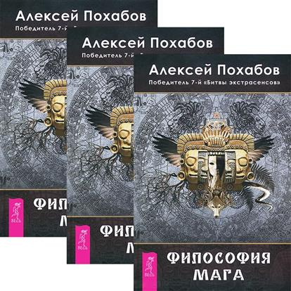 Философия мага (комплект из 3 книг)