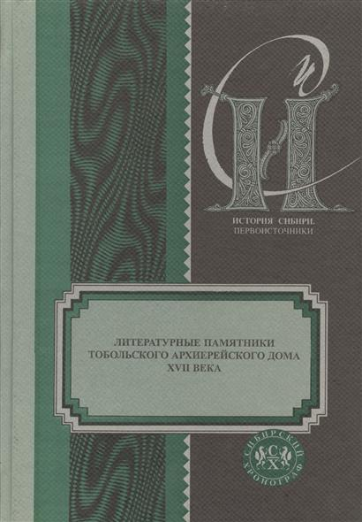 Ромодановская Е.: Литературные памятники тобольского архиерейского дома XVII века
