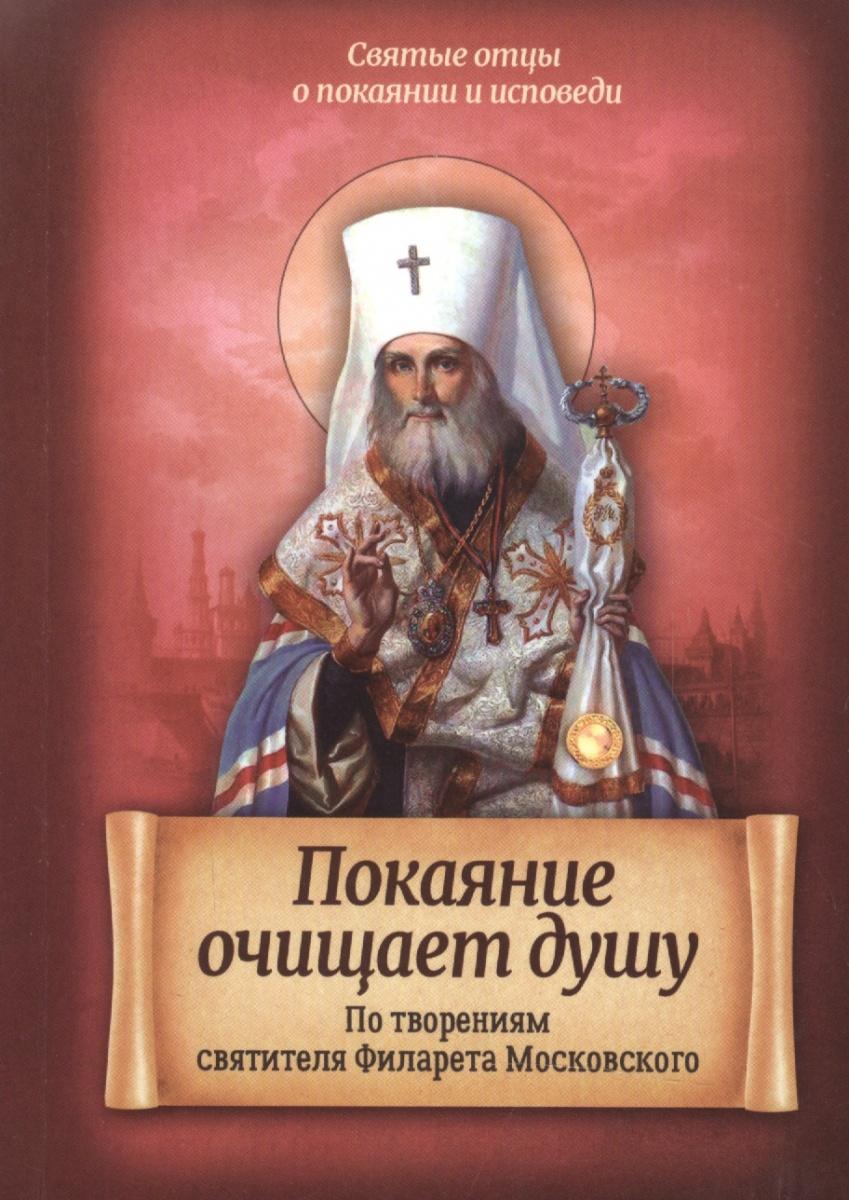 Санчес И. (сост.) Покаяние очищает душу. По творениям святителя Филарета Московского