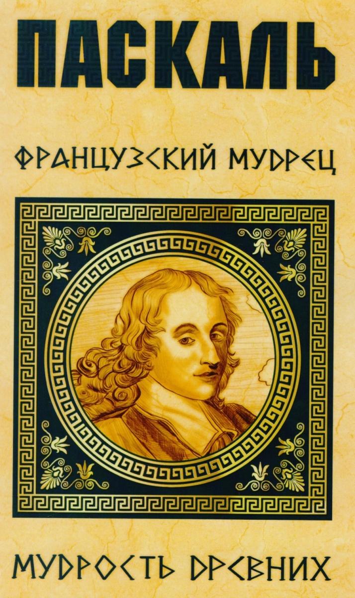 Паскаль. Французский мудрец буайе паскаль объясняя религию природа религиозного мышления