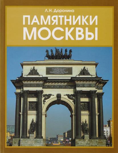 где купить Доронина Л. Памятники Москвы ISBN: 9785990924079 по лучшей цене