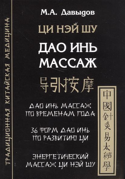 Книга Дао Инь массаж. Ци нэй шу. Структурная пластика тела. Дао Инь массаж по временам года. 36 форм Дао Инь по развитию Ци. Энергетический массаж Ци нэй шу. Давыдов М.