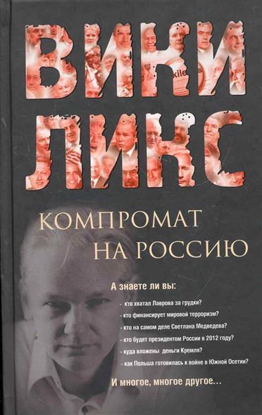 ВИКИЛИКС Компромат на Россию от Читай-город