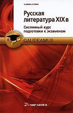 Русская литература XIX в. Сист. курс подг. к экзаменам
