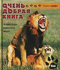 Очень добрая книга