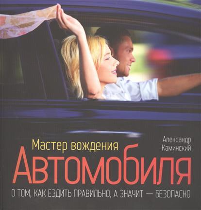 Мастер вождения автомобиля