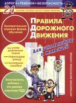 ПДД для школьников и малышей