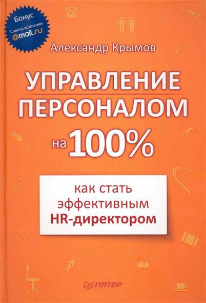 Крымов А. Управление персоналом на 100 %