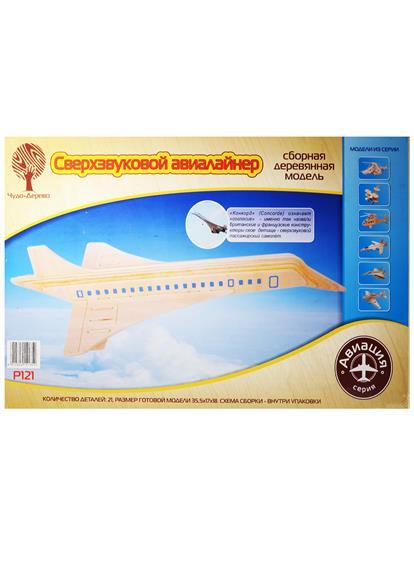 Сборная деревянная модель Сверхзвуковой авиалайнер (21 дет.) (35,5х17х18) (упаковка) (Чудо-Дерево) (3+)