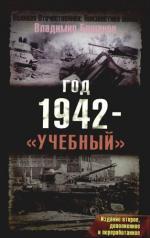 Год 1942 - учебный
