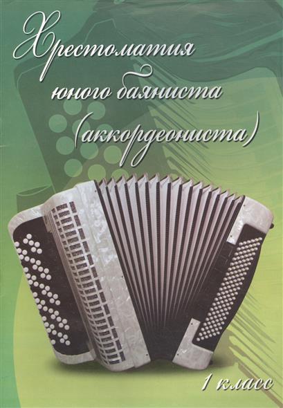 Хрестоматия юного баяниста (аккордеониста). 1 класс ДМШ. Учебно-методическое пособие