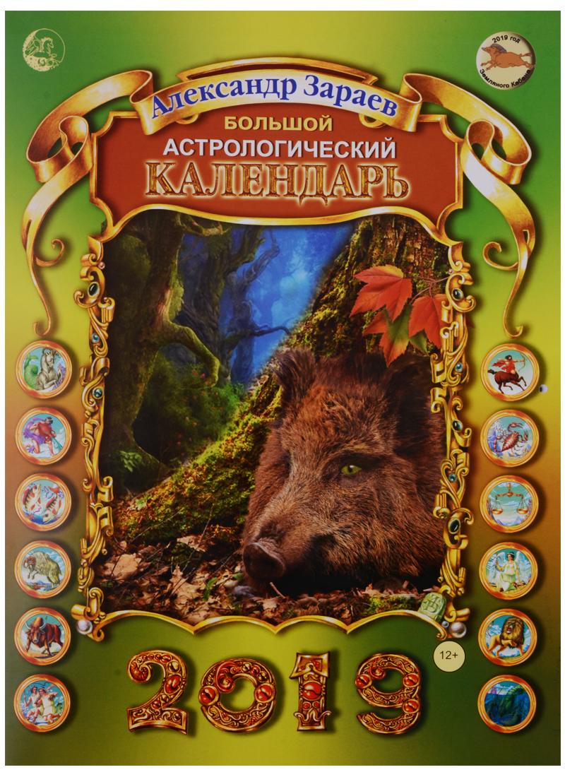 Зараев А. Большой астрологический календарь на 2019 год ISBN: 9785905270819 цена