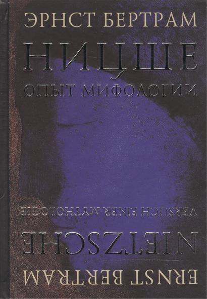 Бертрам Э. Ницше. Опыт мифологии