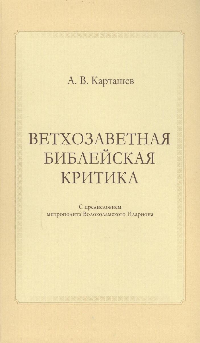 Карташев А. Ветхозаветная библейская критика цена 2017