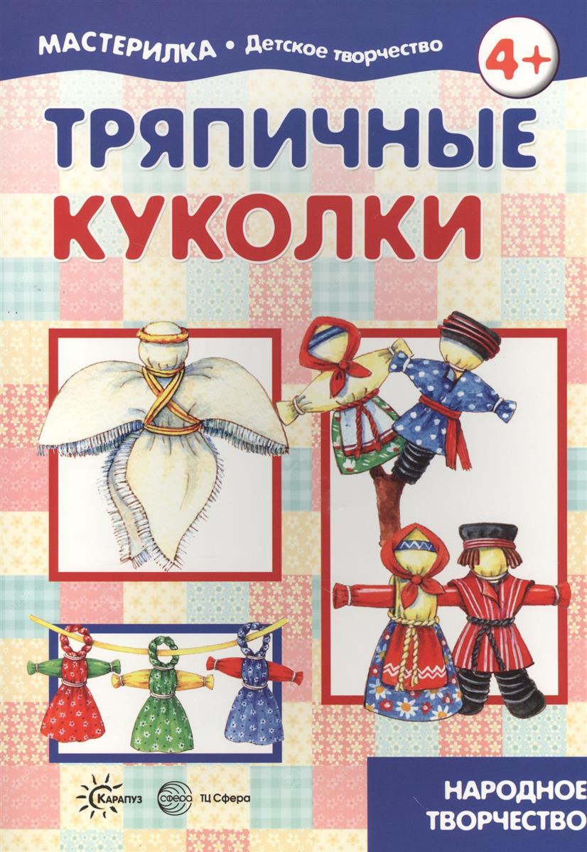 Тряпичные куколки. Народное творчество от Читай-город