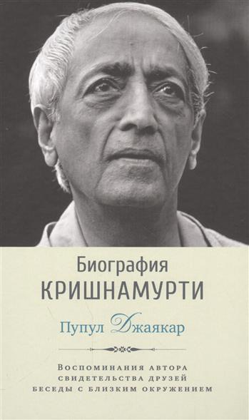 Джаякар П. Биография Кришнамурти. Воспоминания автора, свидетельства друзей, беседы с близким окружением