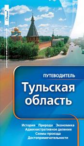 Тульская область Путеводитель