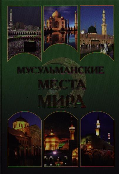 Непомнящий Н., Шейко Н. (сост.) Мусульманские места мира непомнящий н сост 100 великих загадок индии