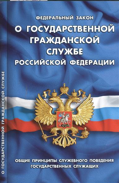 Федеральный закон О государственной гражданской службе Российской Федерации. Общие принципы служебного роведения государственных служащих