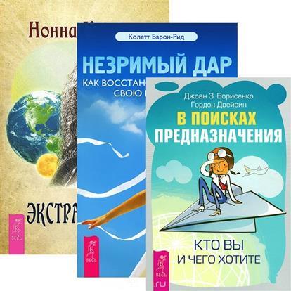 Экстрасенсорика + В поисках предназначения + Незримый дар (комплект из 3 книг)