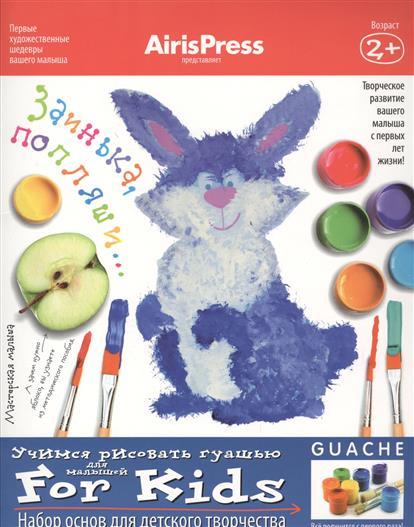 Заинька, попляши. Учимся рисовать гуашью. Для малышей. Набор основ для детского творчества. Игра развивающая и обучающая. Для детей от 2 лет
