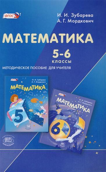 Математика. 5-6 классы. Методическое пособие для учителей от Читай-город