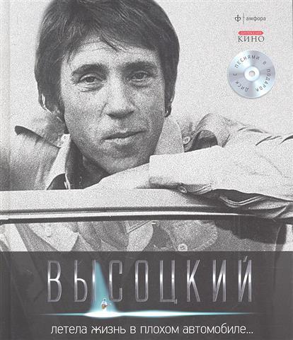 Высоцкий В. Летела жизнь в плохом автомобиле...  высоцкий в летела жизнь в плохом автомобиле