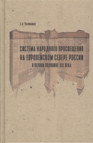 Система народного просвещения на Европейском севере России в первой половине XIX века