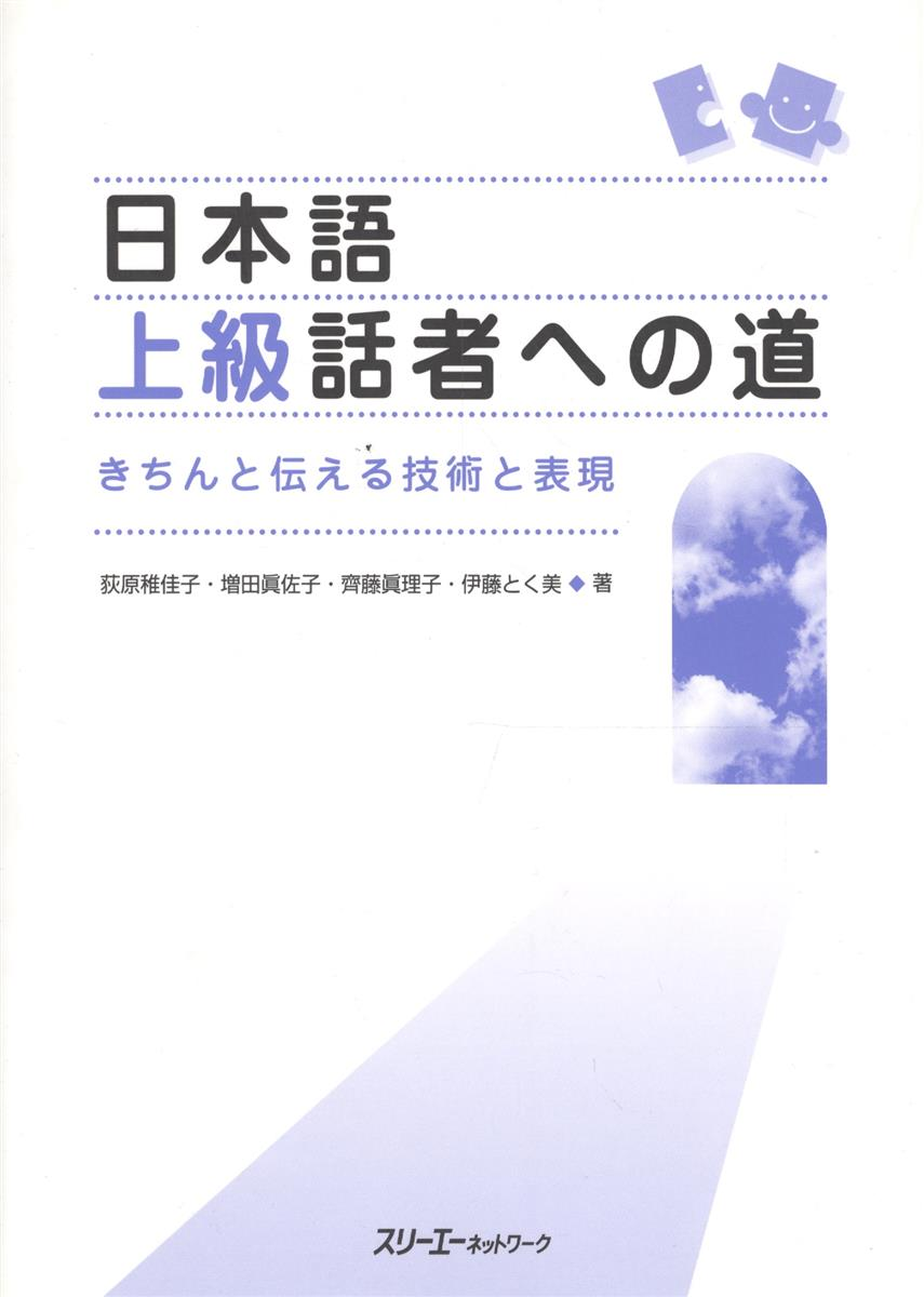 Chikako O. и др. The Way to Become an Advanced Speaker of Japanese / Путь к Свободному Общению на Японском: Техники и Выражения для Эффективной Коммуникации (на японском языке) japanese daiso