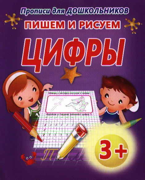 Прописи для дошкольников. Пишем и рисуем цифры