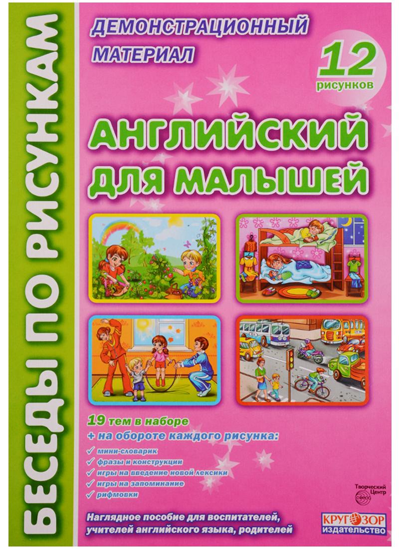 Английский для малышей. 12 рисунков от Читай-город