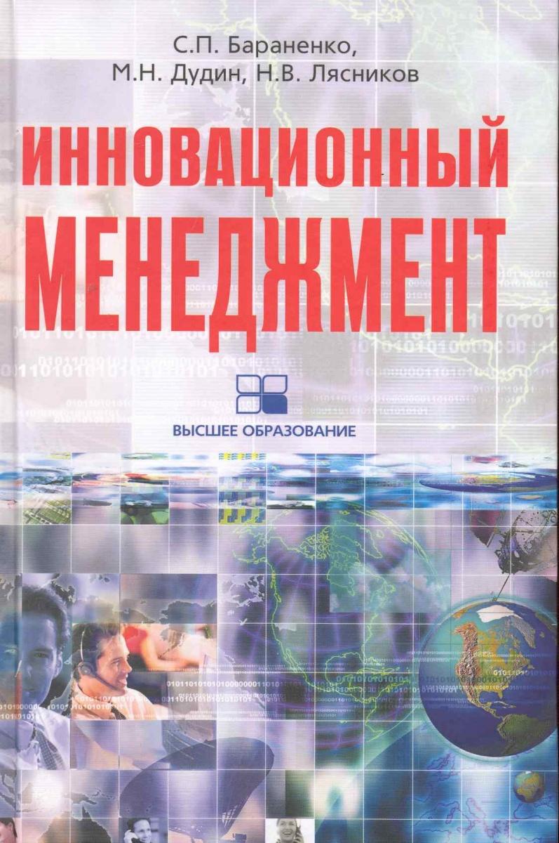 Бараненко С., Дудин М., Лясников Н. Инновационный менеджмент Учеб.-метод. комплекс