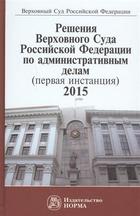 Решения Верховного Суда Российской Федерации по административным делам (первая инстанция) 2015