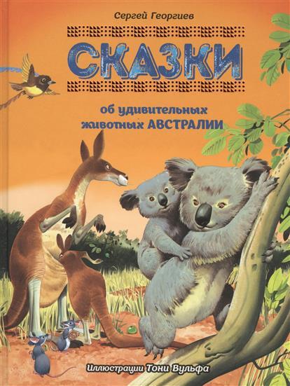 Георгиев С. Сказки об удивительных животных Австралии