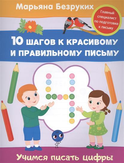 Безруких М. Учимся писать цифры ISBN: 9785353080459 макеева о учимся писать цифры