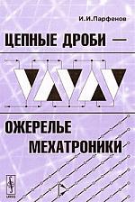 Парфенов И. Цепные дроби ожерелье мехатроники