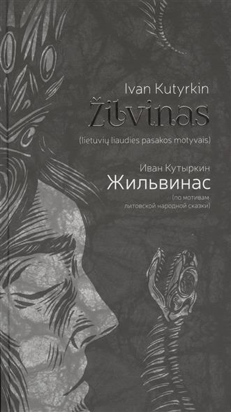 Кутыркин И. Жильвинас (по мотивам литовской народной сказки). Поэма (на литовском и русском языках)