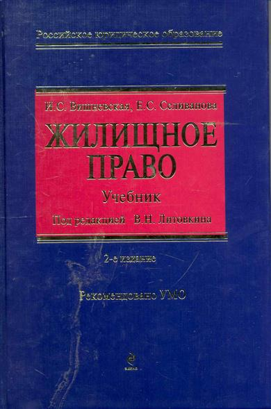 Вишневская И., Селиванова Е. Жилищное право Учеб. козлова е жилищное право уч пос карман формат
