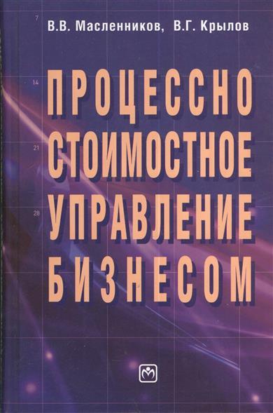 Масленников В.: Процессно-стоимостное управление бизнесом