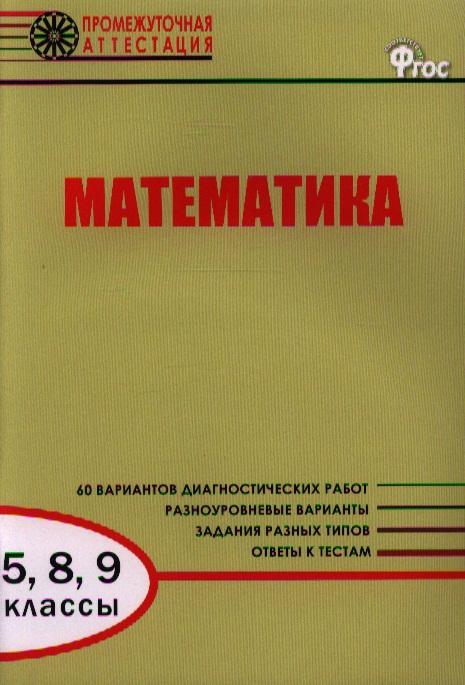 Математика. 5, 8, 9 классы. Диагностические работы для проведения промежуточной аттестации