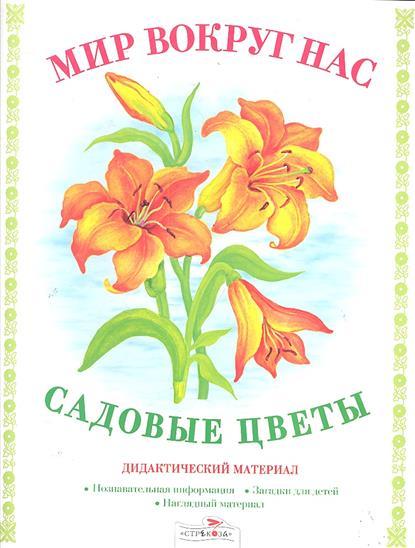 Купить в интернет магазине садовые цветы подарок женщине на 33 летием