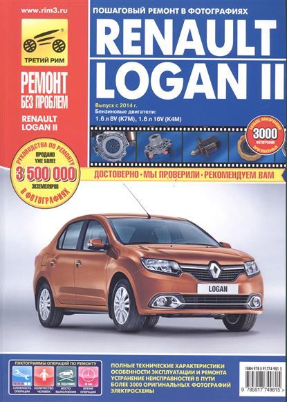 Погребной С., Горфин И. (ред.-сост.) Renault Logan II. Выпуск с 2014 г. Бензиновые двигатели 1.6 л 8V (K7M), 1.6 л 16V (K4M). Руководство по эксплуатации, техническому обслуживанию и ремонту. В фотографиях renault sandero ii sandero stepway ii выпуск с 2014 г бензиновые двигатели d4f 1 2 л 75 л с k7m 1 6 л 82 л с и k4m 1 6 л 102 л с 2014