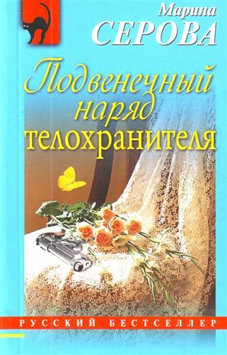 Серова М. Подвенечный наряд телохранителя серова м скала эдельвейсов