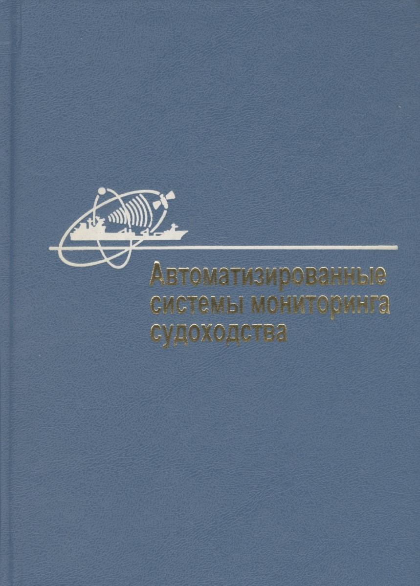 Маринич А, Проценко И., Резников В. Автоматизированные системы мониторинга судоходства